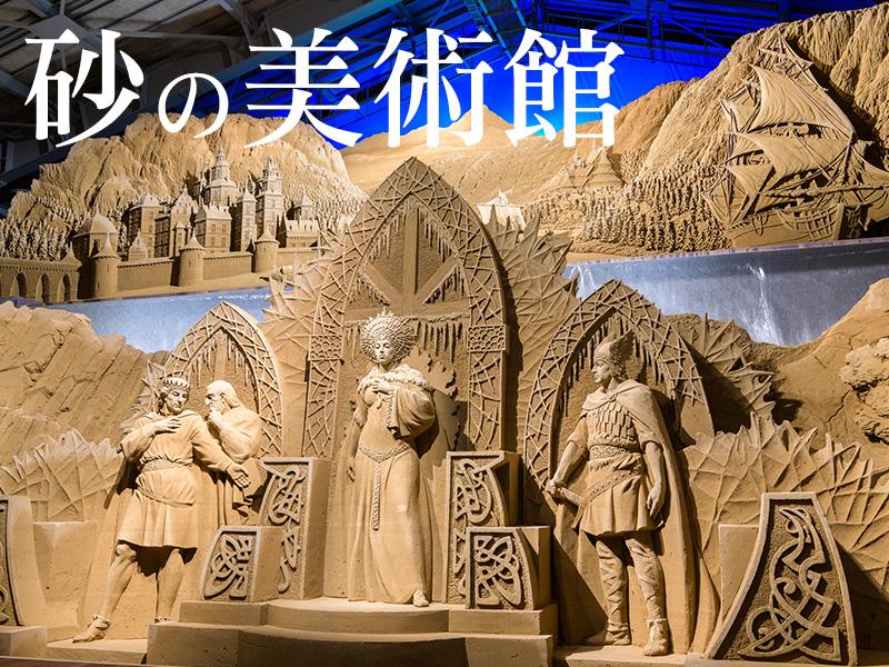 砂の美術館 第11期メイン砂像