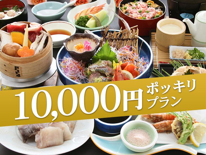 10,000円ポッキリで地産地消よりすぐり会席!