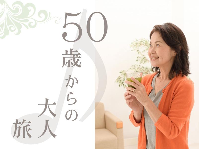 50歳以上