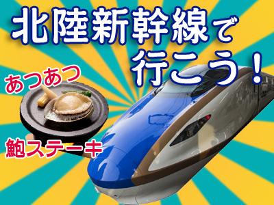 北陸新幹線でおでかけ
