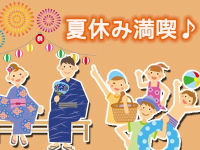 夏休みを古賀乃井で!