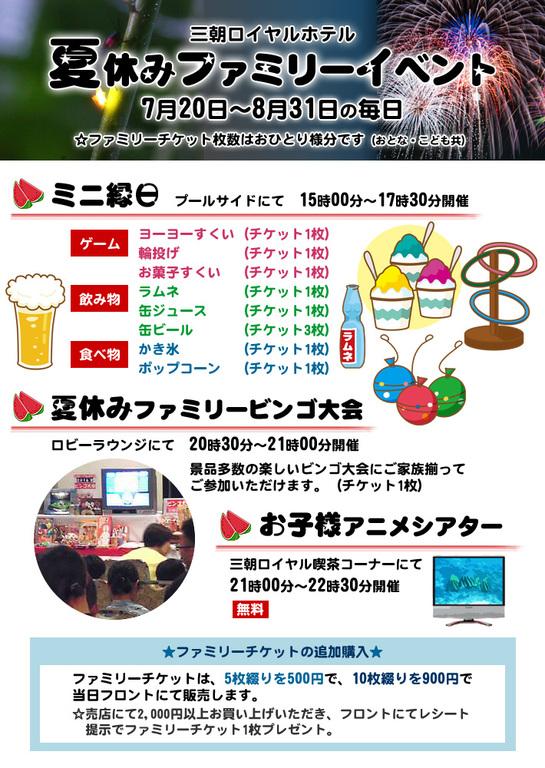 夏休みファミリーイベント 7月22・23・27日〜8月27日の毎日♪