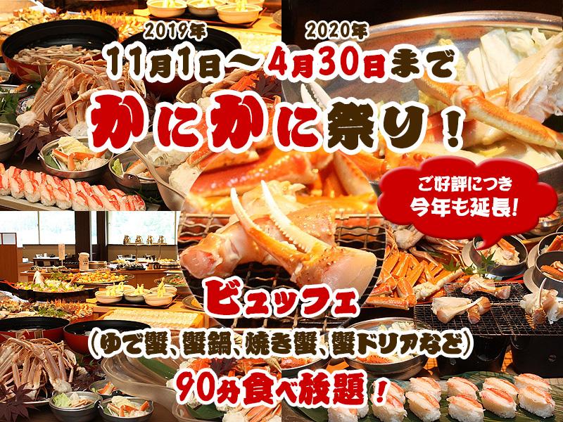 4月21日までかにかに祭り!ゆで蟹、蟹すき鍋、焼き蟹、蟹寿司など90分食べ放題!
