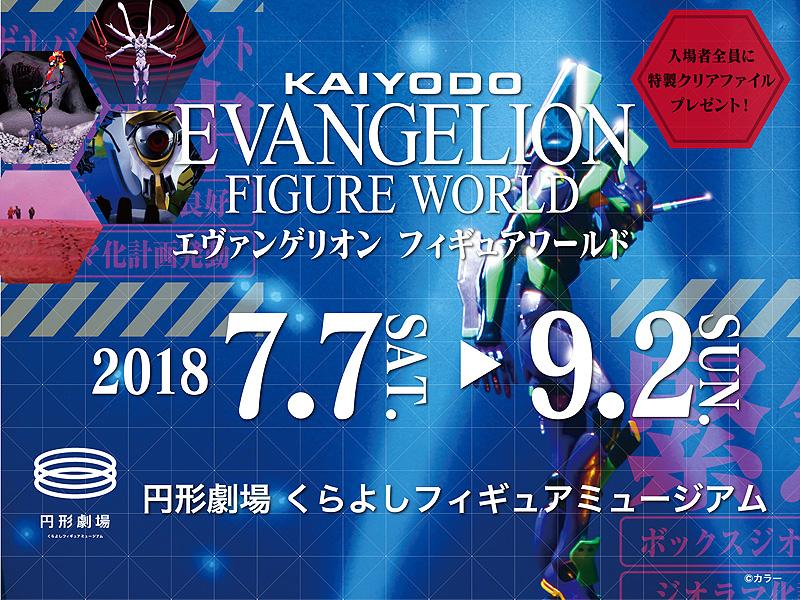 「特別展」KAIYODO エヴァンゲリオン・フィギュアワールド