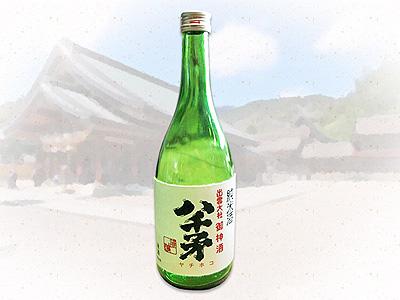 神聖な酒(八千矛:ヤチホコ)