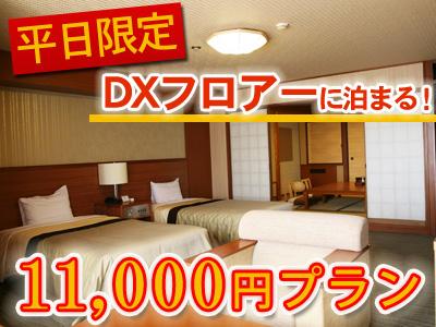 平日限定 なんと11,000円!!