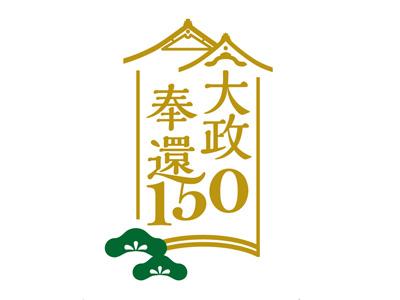 大政奉還150周年記念プロジェクト