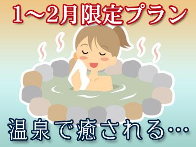 霧島温泉でほっと一息