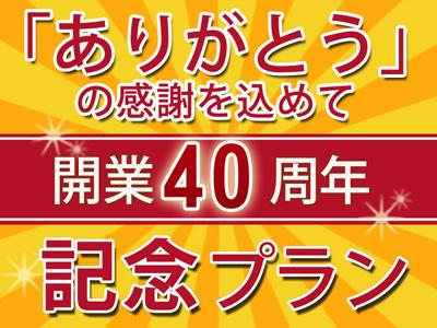 開業40周年記念プラン!!