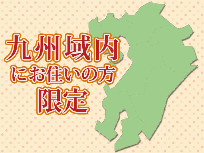 九州にお住いの方限定
