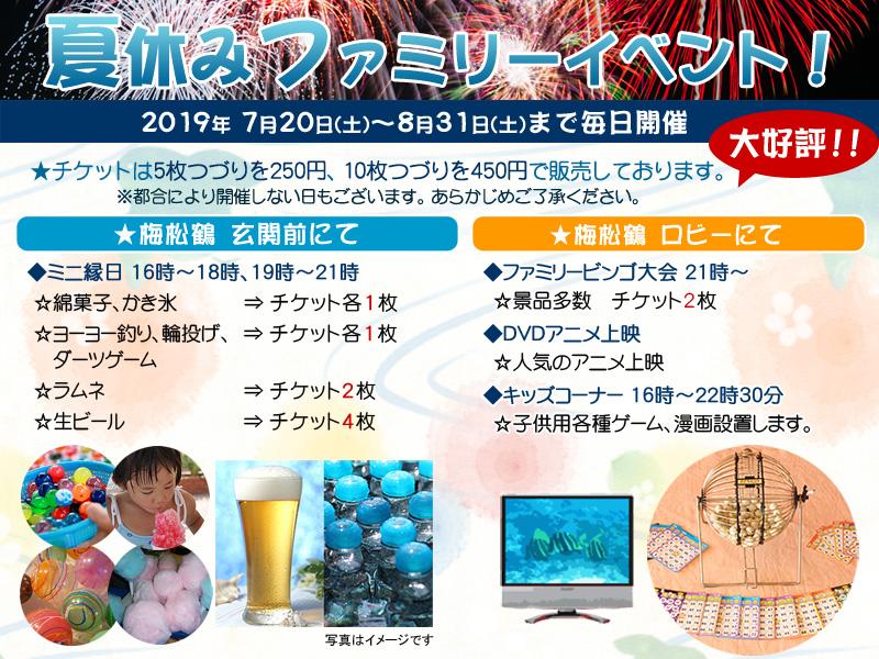 ビンゴゲームやミニ縁日で利用できるイベントクーポン(7月21〜8月31日の毎日)