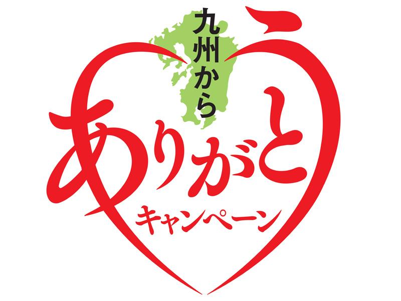 こんどは、九州があなたを元気にします!九州からありがとうキャンペーン