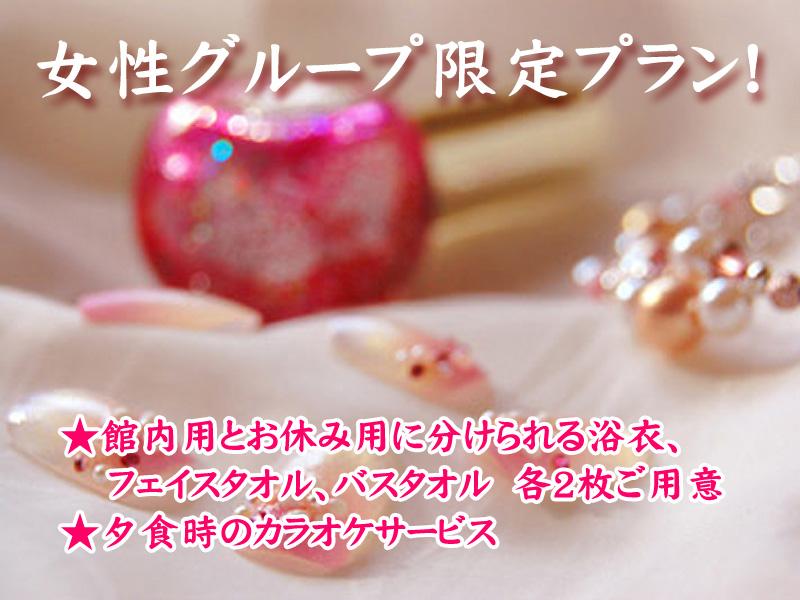 【女子会プラン】女子会オリジナルサービス