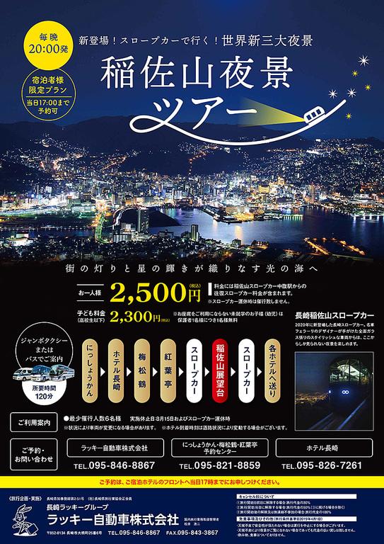 稲佐山夜景ツアー(宿泊者様限定プラン)2020年8月〜