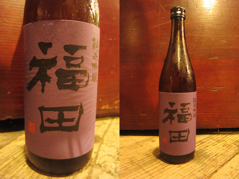 【美酒プラン】「福田」純米吟醸