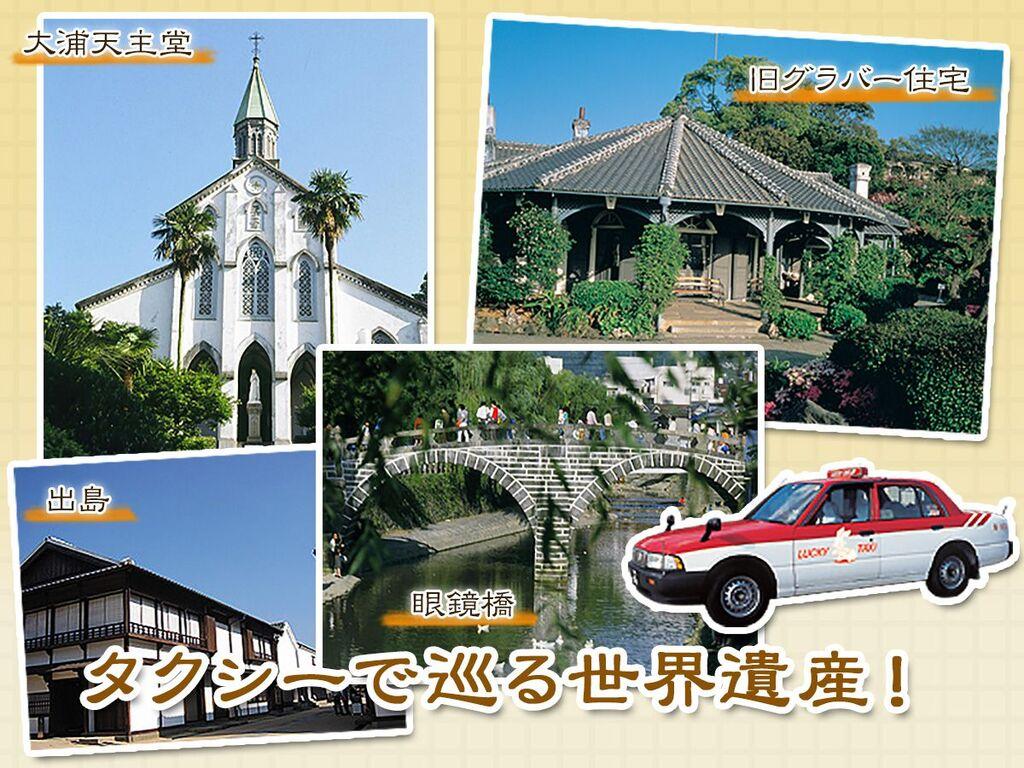 【タクシーチャーター券付プラン】世界遺産の長崎をタクシーで