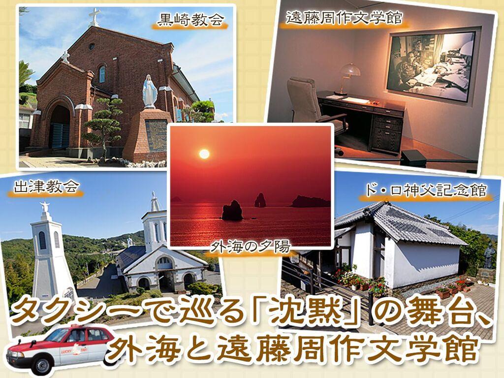 「沈黙」の舞台、外海と遠藤周作文学館を巡るタクシーチャーター券付プラン
