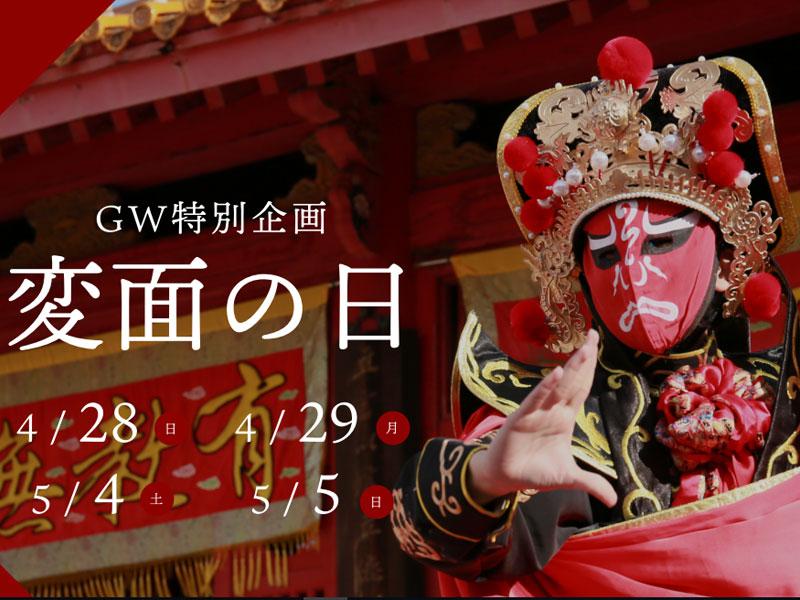 中国の伝統芸能「変面ショー」イメージ