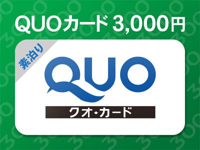 QUOカード3,000円 イメージ