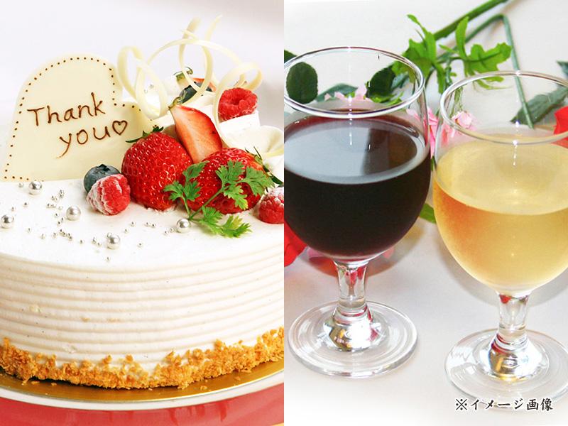 ワインとケーキで大切な人とお祝いしませんか