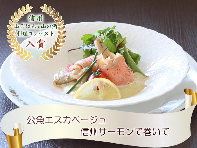 <信州料理コンテスト入賞>公魚エスカベージュ信州サーモン巻