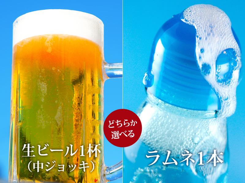 夕食時に生ビール(中ジョッキ)1杯orラムネ1本付き!