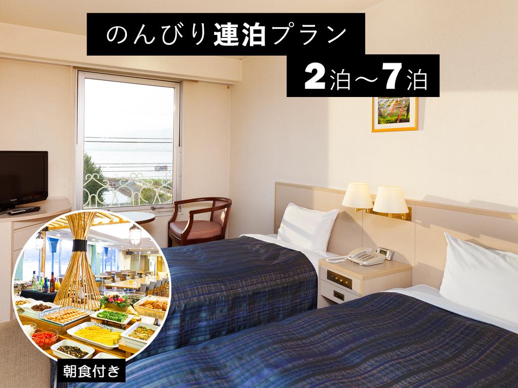 今だから、のんびり連泊プラン2泊〜7泊<朝食バイキング付>