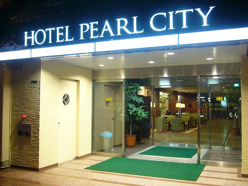 ホテルパールシティ黒崎 外観(夜)