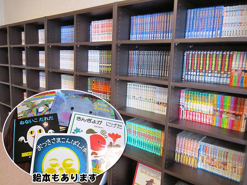 4階(禁煙フロア) リラクゼーションルーム内 <ライブラリーコーナー> ラインナップは900冊以上!