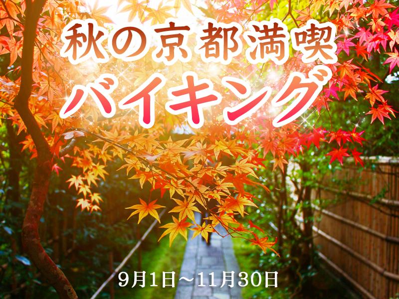 秋の京都満喫バイキング