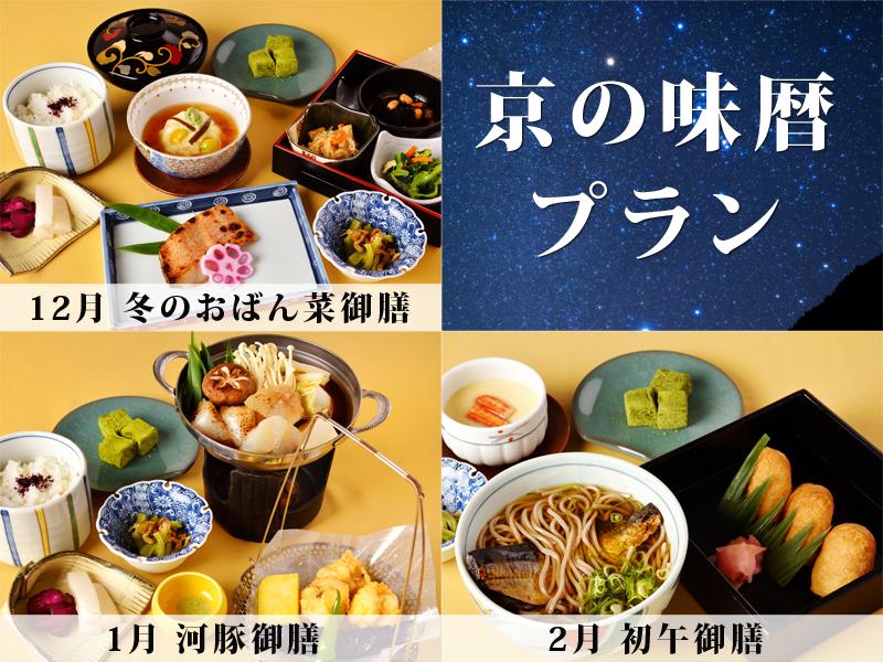 京の味暦プラン♪