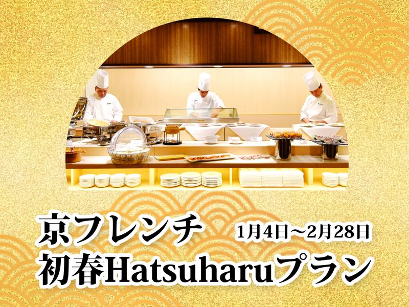 京フレンチで新年を祝う!初春Hatsuharuプラン