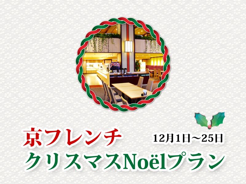京フレンチでクリスマスNoelプラン(