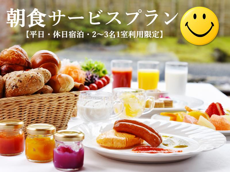 朝食サービスプラン