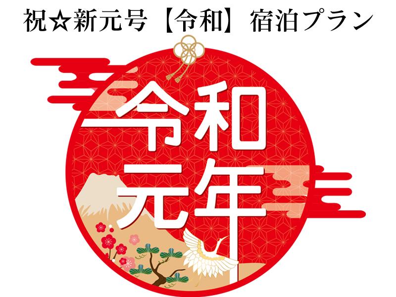 祝☆新元号【令和】宿泊プラン