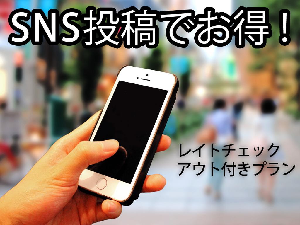 SNS投稿でお得!