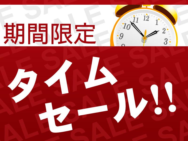 【期間限定】タイムセール!!