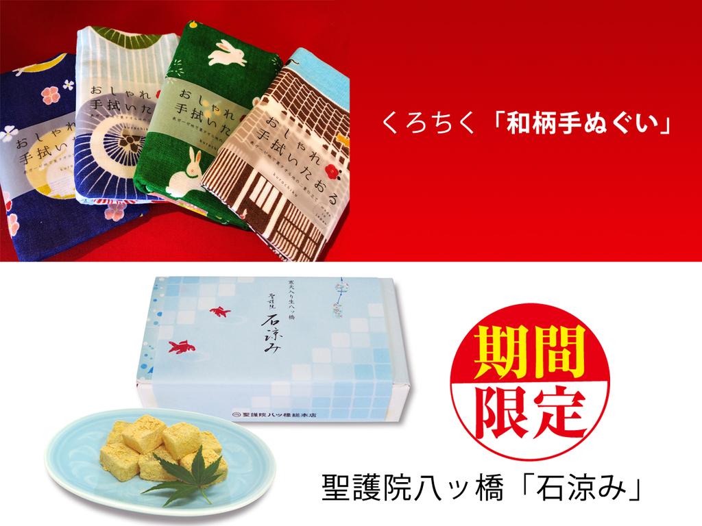 【夏季限定】納涼!3大特色付きプラン