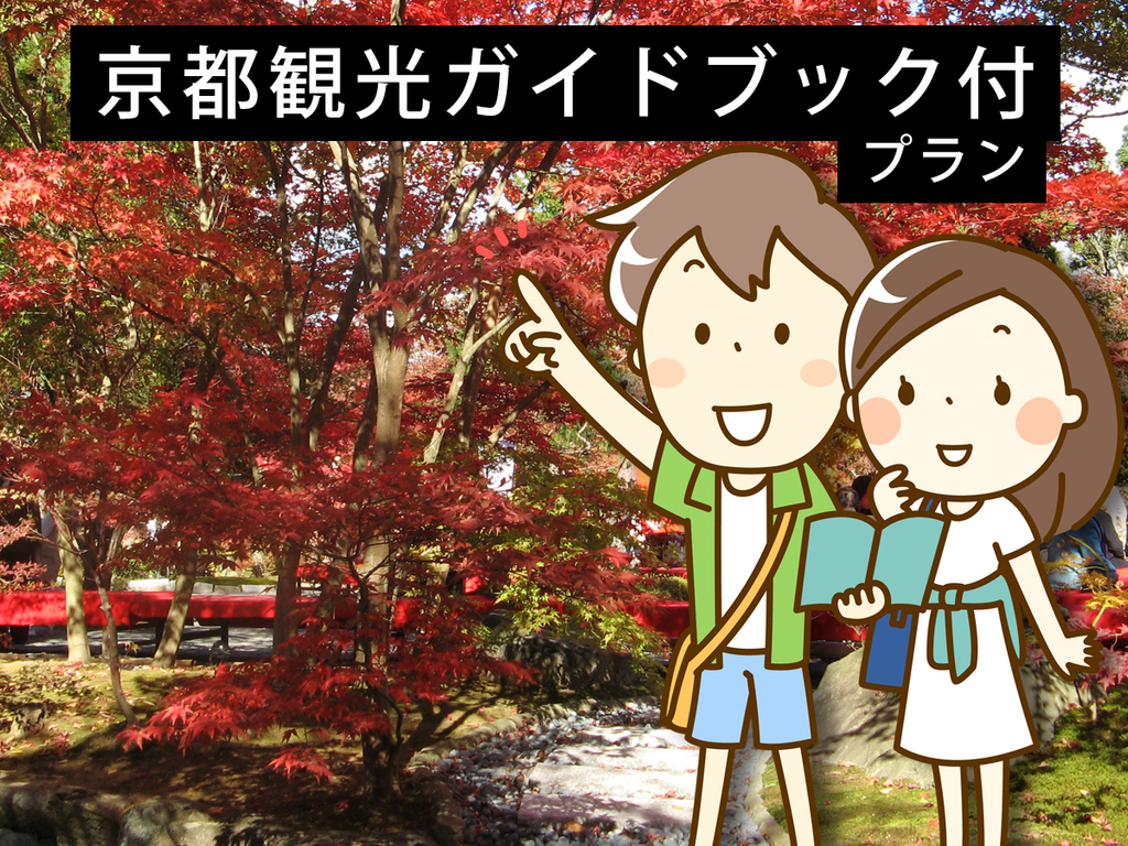 京都観光ガイドブック付きプラン