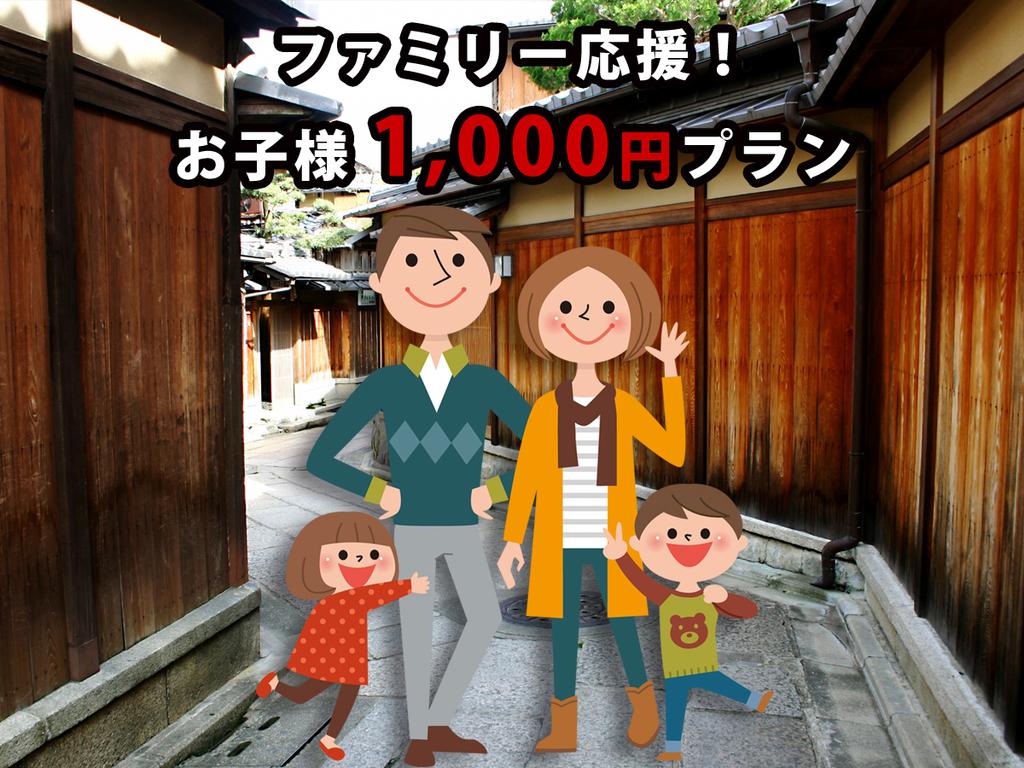 ファミリー応援!お子様1,000円プラン
