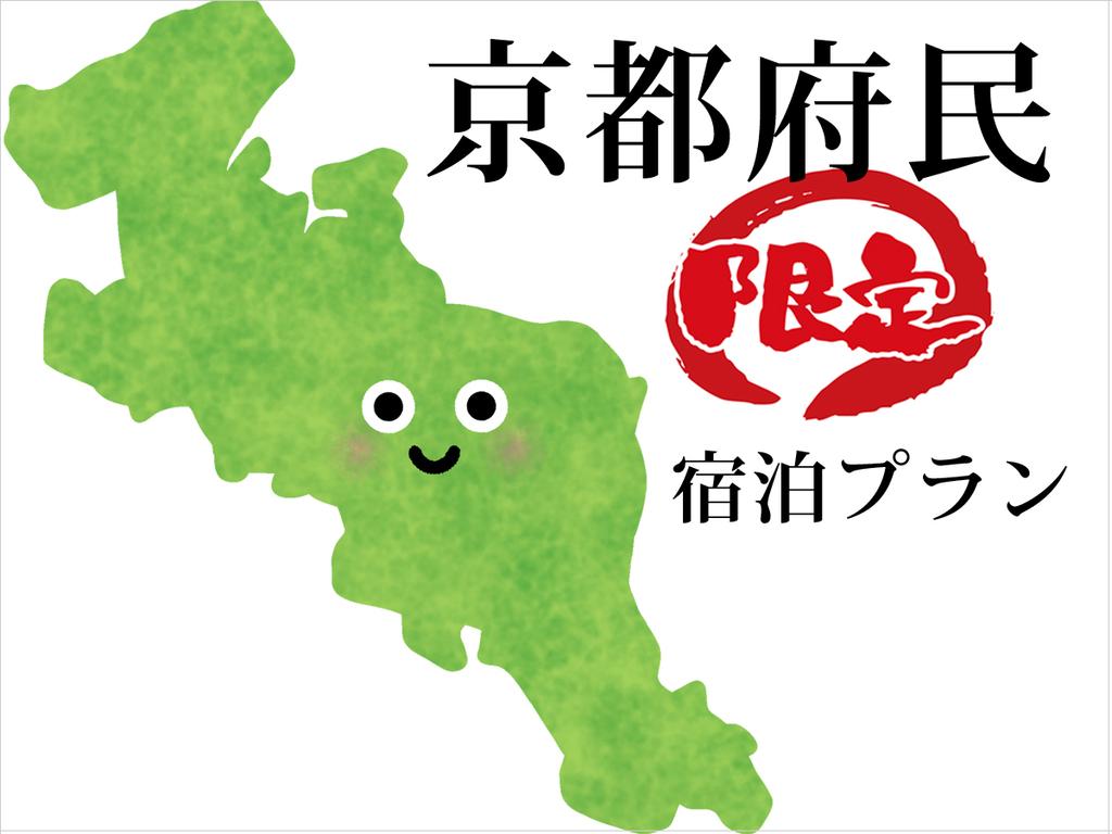 京都府民限定宿泊プラン