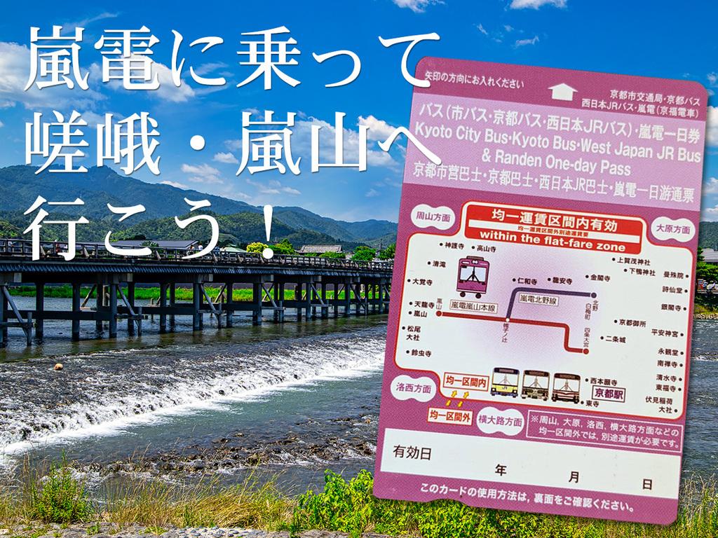 バス・嵐電一日乗車券付きプラン