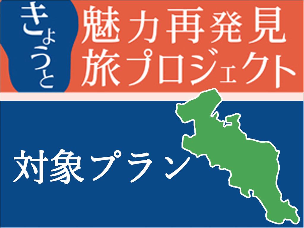 きょうと魅力再発見旅プロジェクト/京都府民限定プラン