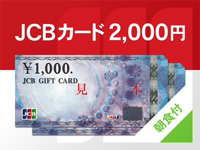JCBギフトカード2,000円<朝食付>