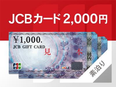 JCBギフトカード2,000円