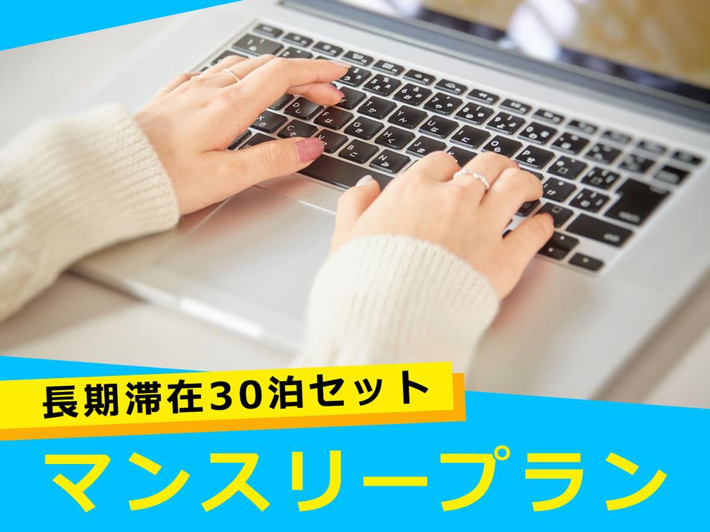 【30泊セット】マンスリープラン