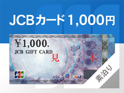JCBカード1,000円分が含まれたプランです