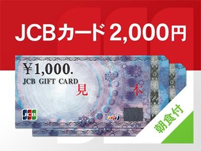 JCBカード2,000円分が含まれたプランです