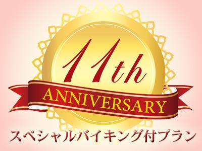 ☆開業11周年記念☆2食付プラン