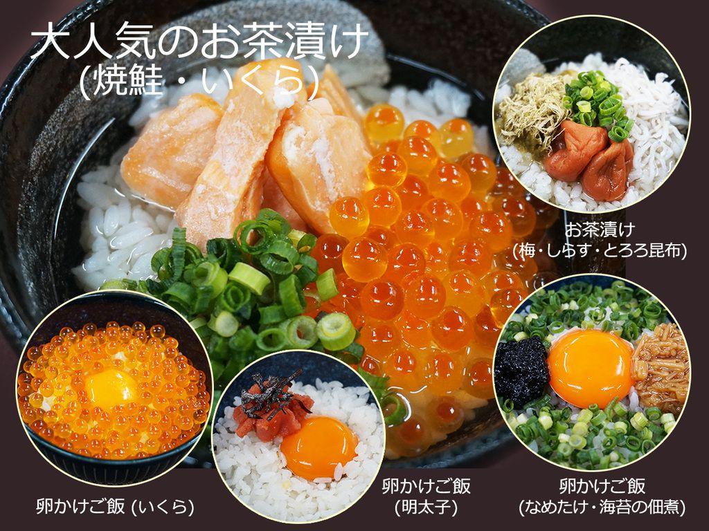 【朝食バイキング】大人気のお茶漬け・卵かけごはん(イメージ)
